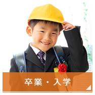 卒業・入学
